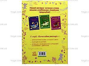 Книжка «Почитаем вечером: Новые истории про мальчиков и девочек», Ч900024У, цена