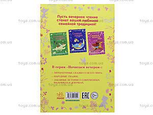 Книга для детей «Новые истории о мальчиках и девочках», Ч127007Р, купить
