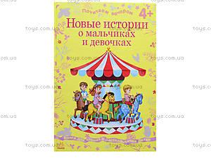 Книга для детей «Новые истории о мальчиках и девочках», Ч127007Р