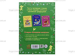Книга для детей «От весны до зимы», Ч127008Р, купить