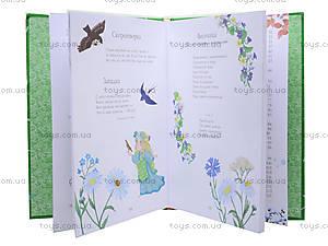 Книга для детей «От весны до зимы», Ч127008Р, фото