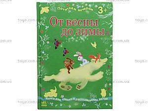 Книга для детей «От весны до зимы», Ч127008Р