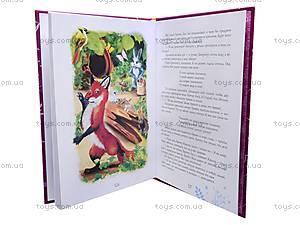 Книжка «Почитаем вечером: Сказки писателей мира», Ч127005Р, купить
