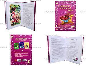 Книжка «Почитаем вечером: Сказки писателей мира», Ч127005Р