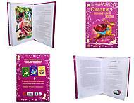 Книжка «Почитаем вечером: Сказки писателей мира», Ч127005Р, фото