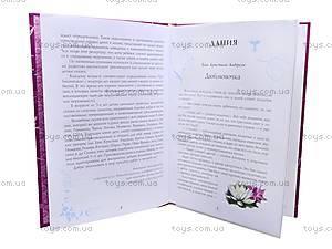 Книжка «Почитаем вечером: Сказки писателей мира», Ч127005Р, отзывы