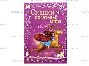 Книжка «Почитаем вечером: Сказки писателей мира», Ч127005Р, цена