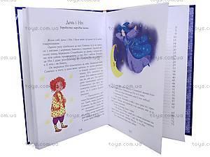 Книжка «Почитаем вечером: Сказки перед сном», Ч127002У, купить