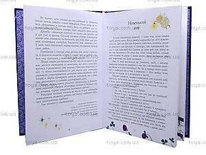 Книжка «Почитаем вечером: Сказки перед сном», Ч127002У, фото