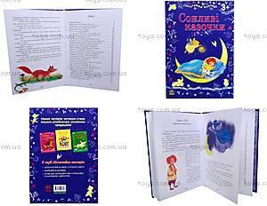 Книжка «Почитаем вечером: Сказки перед сном», Ч127002У