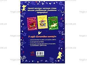 Книжка «Почитаем вечером: Сказки перед сном», Ч127002У, отзывы