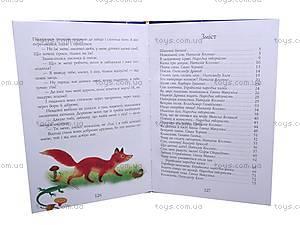 Книжка «Почитаем вечером: Сказки перед сном», Ч127002У, цена