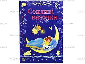 Книжка «Почитаем вечером: Сказки перед сном», Ч127002У, игрушки