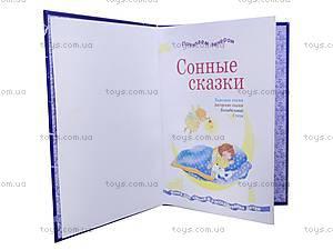 Книжка «Почитаем вечером: Сонные сказки», Ч127001Р, купить