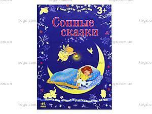 Книжка «Почитаем вечером: Сонные сказки», Ч127001Р, фото