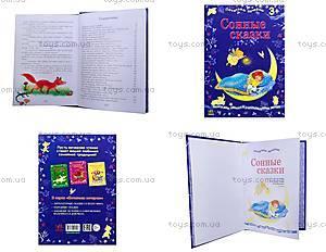 Книжка «Почитаем вечером: Сонные сказки», Ч127001Р
