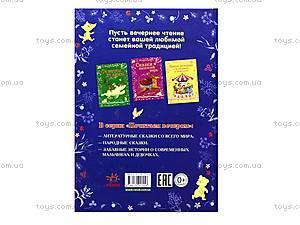 Книжка «Почитаем вечером: Сонные сказки», Ч127001Р, цена
