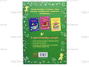 Детская книга «От весны до зимы», Ч900017У, купить