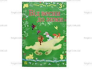 Детская книга «От весны до зимы», Ч900017У