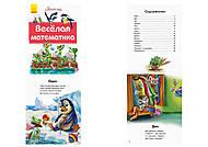 """Книга """"Почитай мне: Веселая математика"""", на русском, А859015Р"""