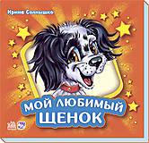 Подарочная книжечка «Мой любимый щенок», М667004Р, фото
