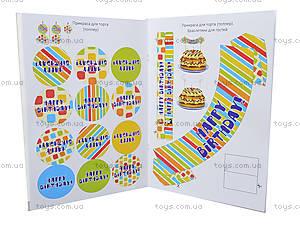 Книга для малышей «Укрась свой день рождения», Талант, фото