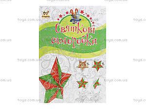 Праздничные самоделки «Рождественская звездочка», Талант, цена