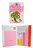 Книга 12 «Святкові саморобки (рожева)», Талант, фото
