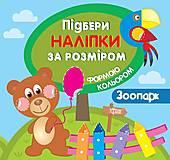 Подбери наклейки по размеру «Зоопарк», 03752, отзывы