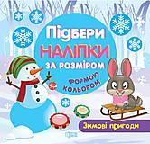 Подбери наклейки по размеру «Зимние приключения», 04145, купить