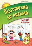 Подготовка к письму, книга для малыша, 03544
