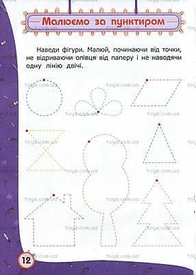 Подготовка к письму, книга для малыша, 03544, фото