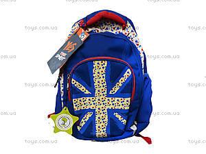 Подростковый рюкзак для девочки Britain, 552376, цена