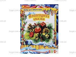 Подсвечник своими руками «Новогодняя сказка», 9007-01, игрушки