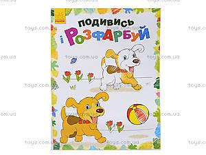 Посмотри и раскрась «Животные», С628008У, игрушки
