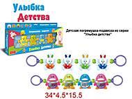 Погремушка на коляску детская «Улыбка детства», ZYB-B1480-12, купить