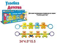 Погремушка на коляску «Улыбка детства», ZYB-B1480-4, отзывы