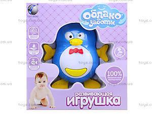 Погремушка со звуком «Пингвинчик», 20611E, игрушки