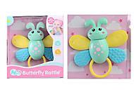 Погремушка для малышки «Бабочка» , 89083