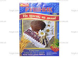 Набор для творчества «Рушник с орнаментом», 4821, игрушки