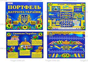 Портфель патриота Украины, 524813112012У