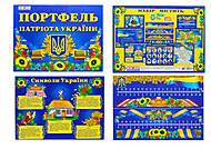 Портфель патриота Украины, 524813112012У, игрушка