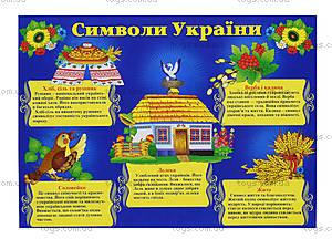 Портфель патриота Украины, 524813112012У, отзывы