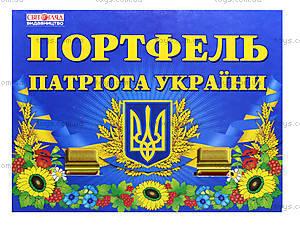 Портфель патриота Украины, 524813112012У, цена