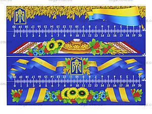 Портфель патриота Украины, 524813112012У, магазин игрушек