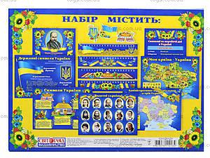 Портфель патриота Украины, 524813112012У, toys.com.ua