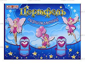Портфель первоклассницы «Феечки», 5244, игрушки