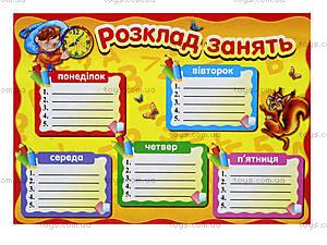 Портфель первоклассника «Школа», 5247, отзывы