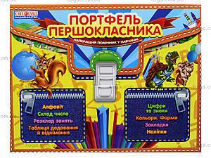 Портфель первоклассника «Школа», 5247