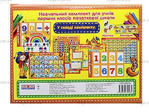Портфель первоклассника «Школа», 5247, детские игрушки